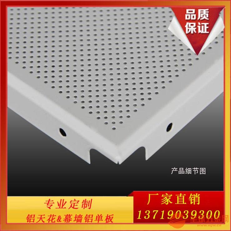 广州600*600铝扣板天花