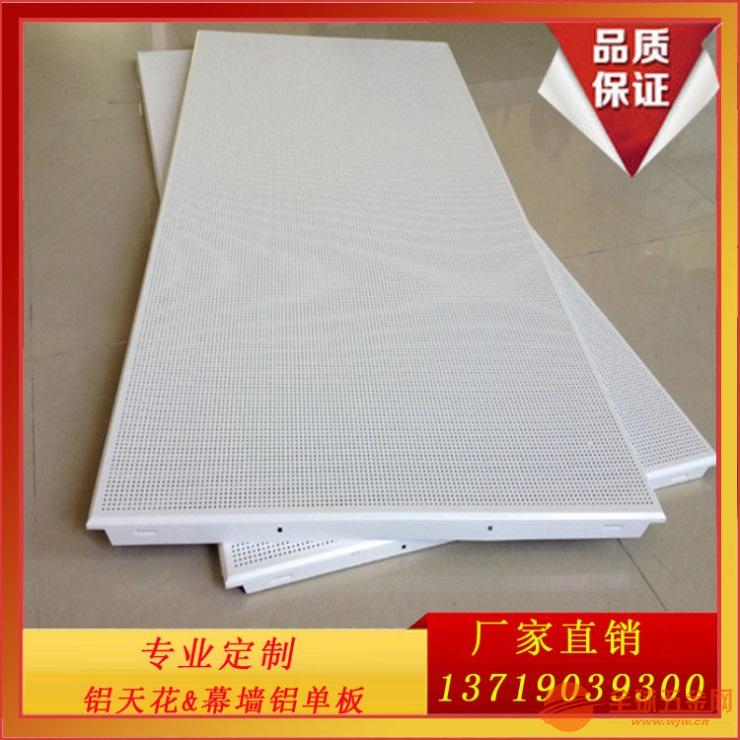 广州铝扣板吊顶生产厂家