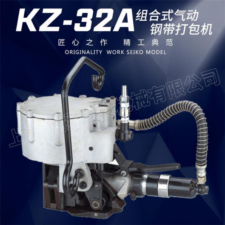 KZ-32A气动钢带打包机价格 钢卷捆扎机