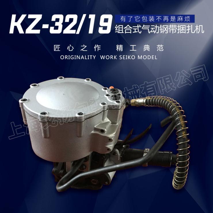 KZ-32气动钢带打包机厂家