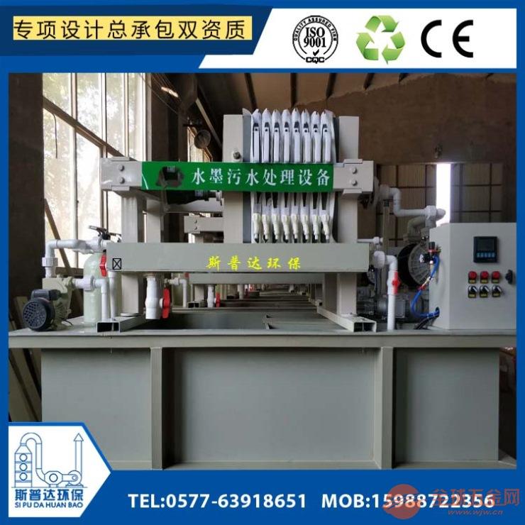 乐清小型涂料废水处理设备水性涂料废水处理设备