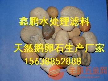 咨询鹅卵石滤料多少钱一吨