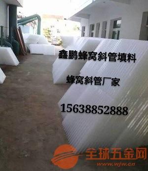 (上海咨询蜂窝斜管填料使用标准)-有限公司欢迎您