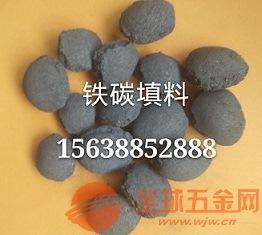 铁碳填料--铁碳填料价格---铁碳填料品牌