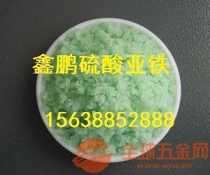 硫酸亚铁--工业级水处理专用硫酸亚铁价格