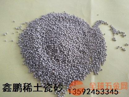 欢迎选购--稀土瓷砂滤料供货商