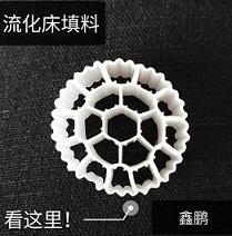(资讯:吉林专业生产流化床填料欢迎咨询