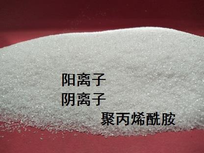 (北京陰離子聚丙烯酰胺—多少錢一噸