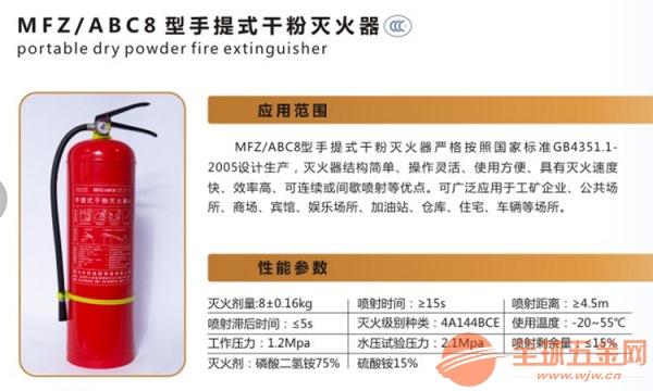 乐山泡沫灭火器使用流程 中科消防