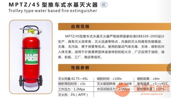 广安水基础灭火器生产厂家 中科消防
