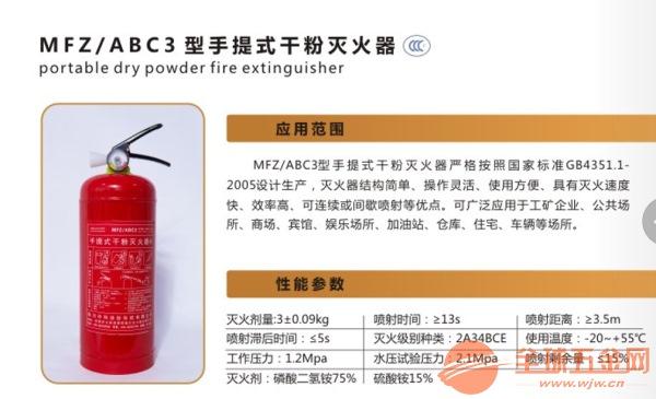 广元手提式灭火器生产厂家 中科消防