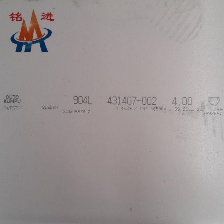 鹤岗兴山区1.4031薄板什么价格上海铭进1.4031