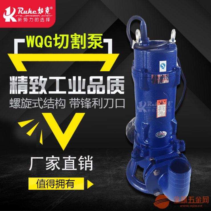 如克供应切割式污水泵、无堵塞排污泵潜水污水强力切割泵