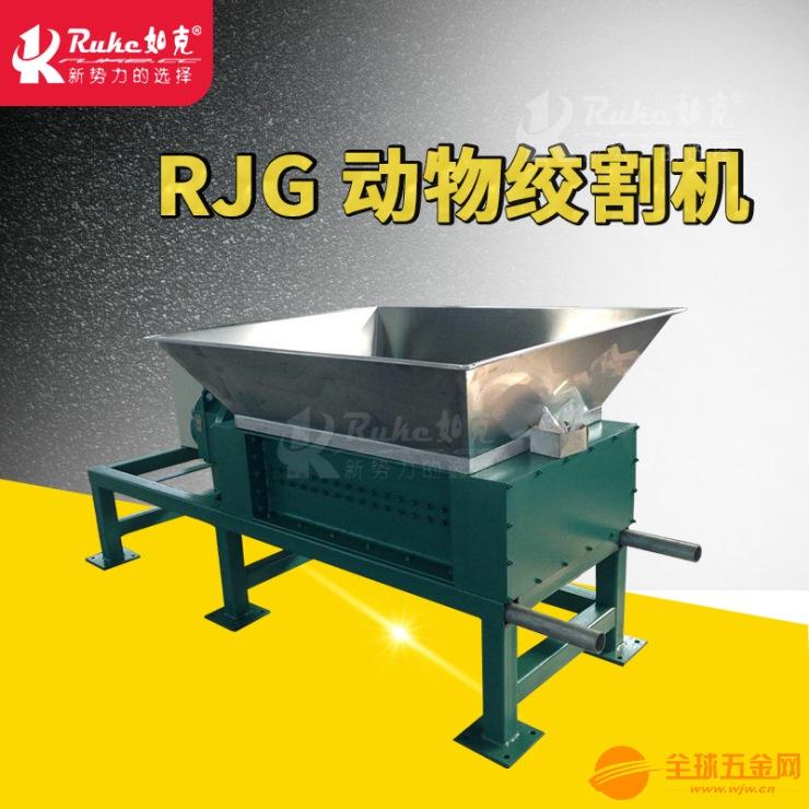 如克厂家定制RJG型动物绞割机、瘟疫动物处理专用设备