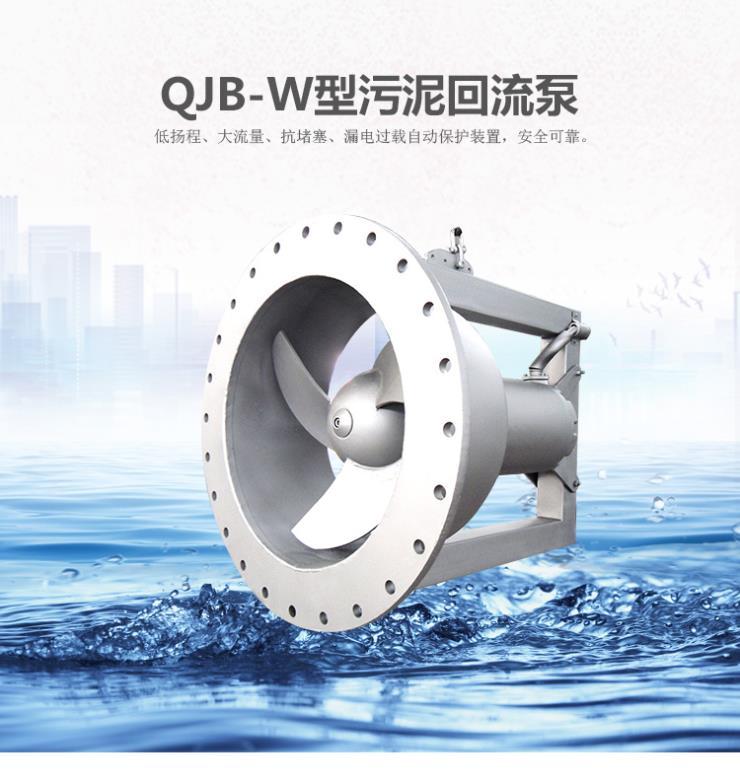 如克厂家专业生产反硝化专用回流泵QJB-W1.5