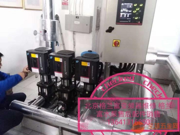 北京格兰富变频器维修 北京格兰富水泵售后服务中心
