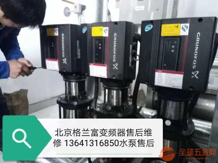 北京格兰富变频器维修 北京格兰富水泵变频器维修电话