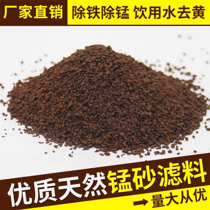 翁源县天然锰砂滤料在线看免费观看日本【字符2】