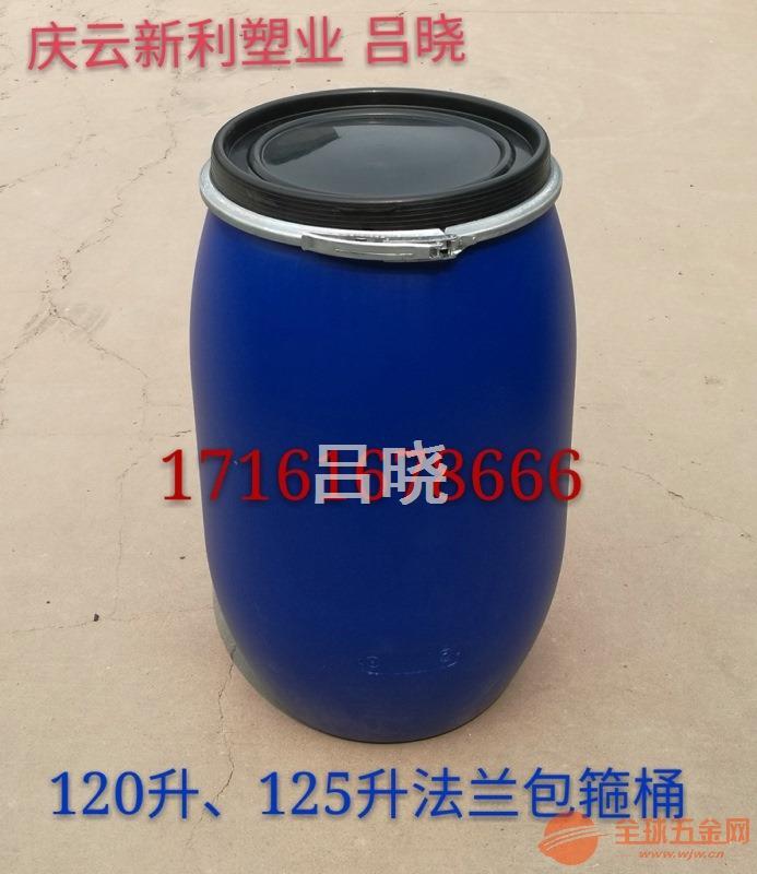 新利塑业120L塑料桶120升塑料桶生产供应