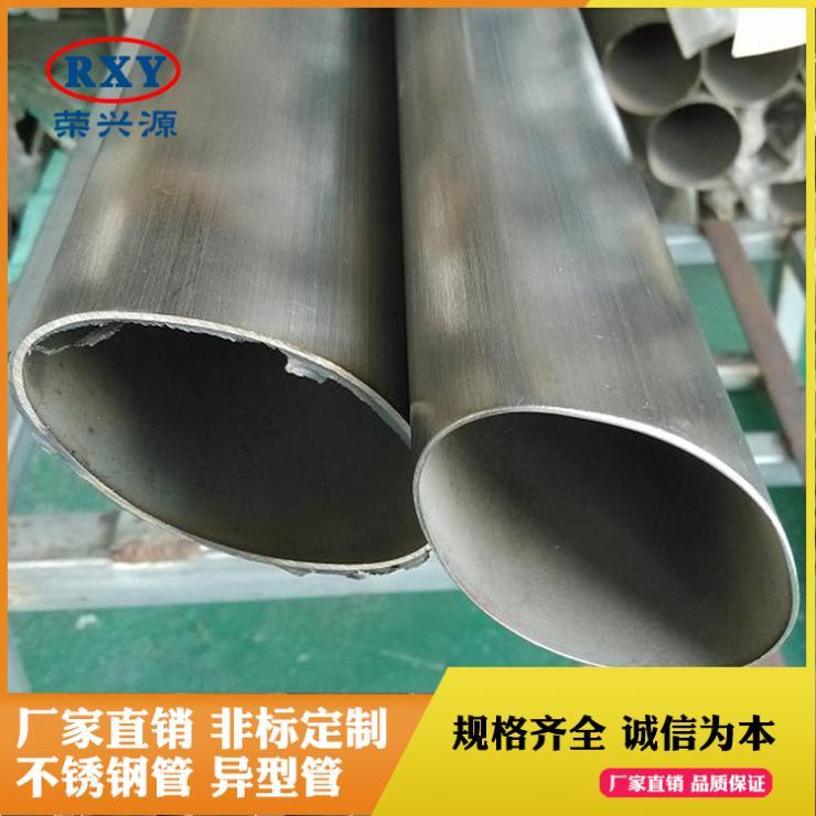 广东不锈钢异型管批发定制不锈钢椭圆异型管304