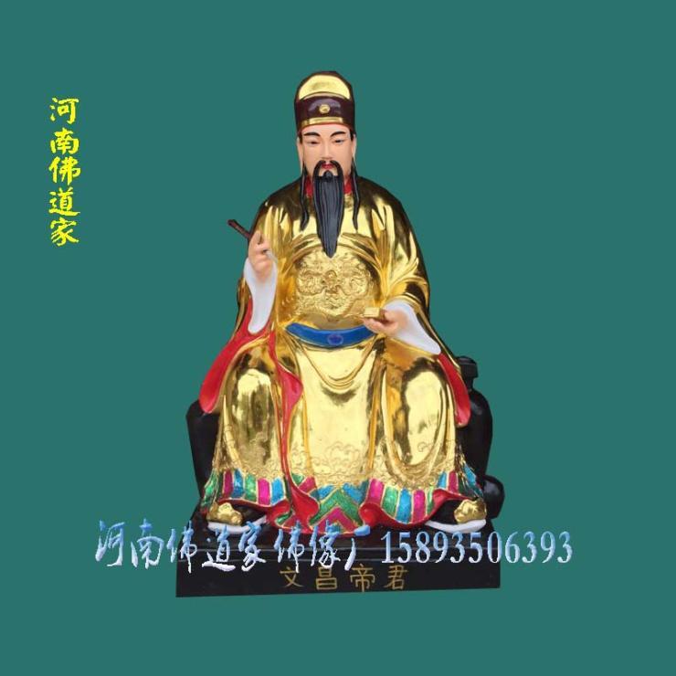 河南佛道家 文昌帝君神像1.6 玻璃钢彩绘贴金 厂家订制