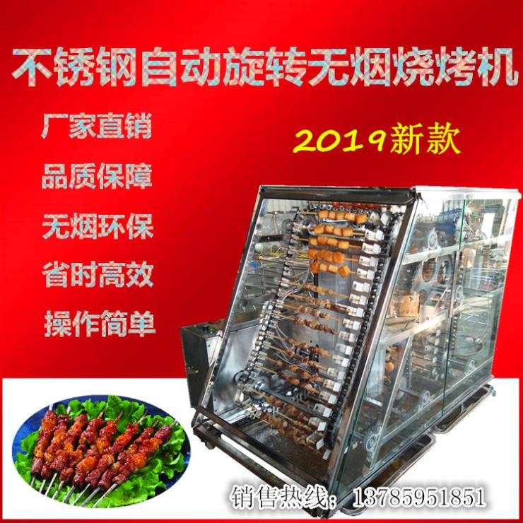 自动烧烤机直销价格