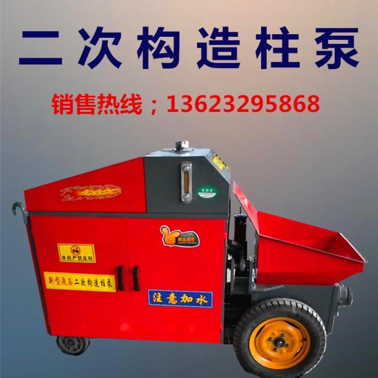 小型混凝土输送泵车二次结构浇筑泵生产厂家