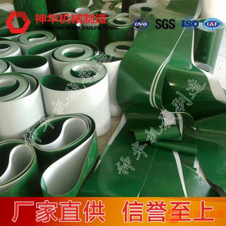 PVC輸送帶價格,PVC輸送帶加工定做