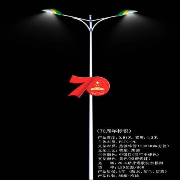 陕西延安-LED标识发光鼓灯-70周年庆典-禾雅照明