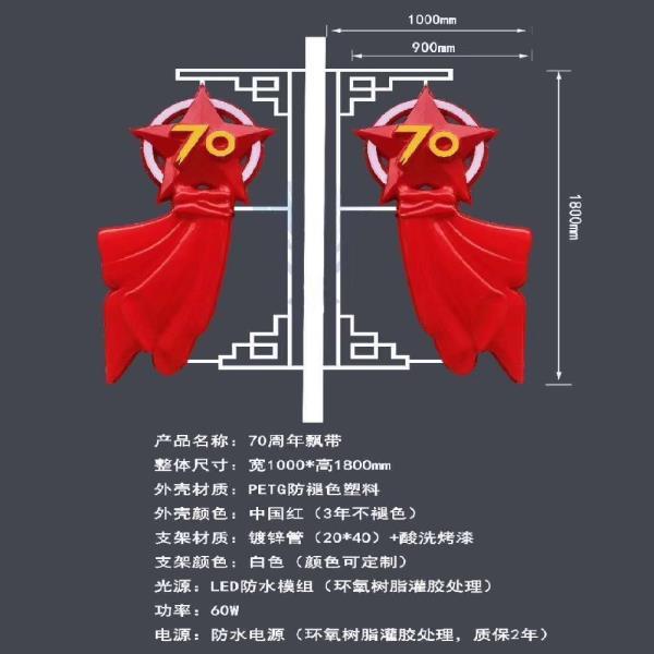 陕西韩城-LED飘带发光鼓灯-70周年庆典-禾雅照明