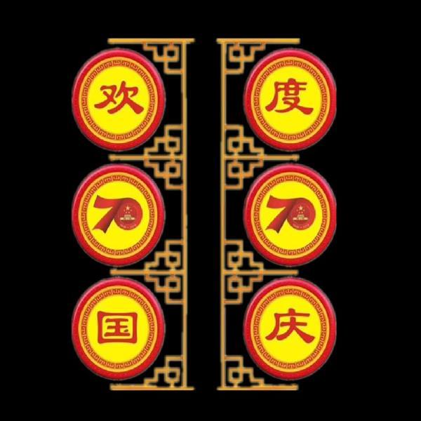 陕西榆林-LED灯笼中国结-70周年庆典-禾雅照明