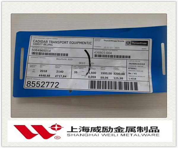 深圳N08031时效状态