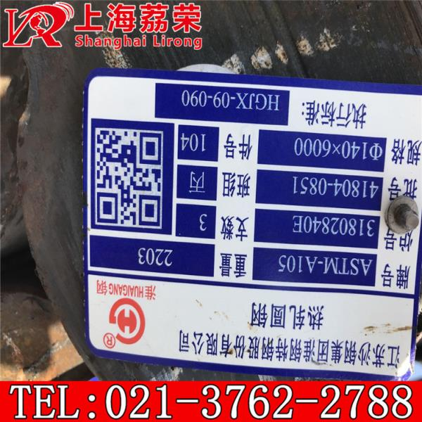 SCM440H圆钢执行哪个国家标准