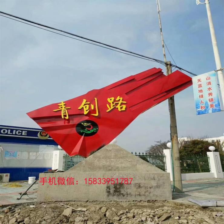 不锈钢路标红旗雕塑 标识性雕塑