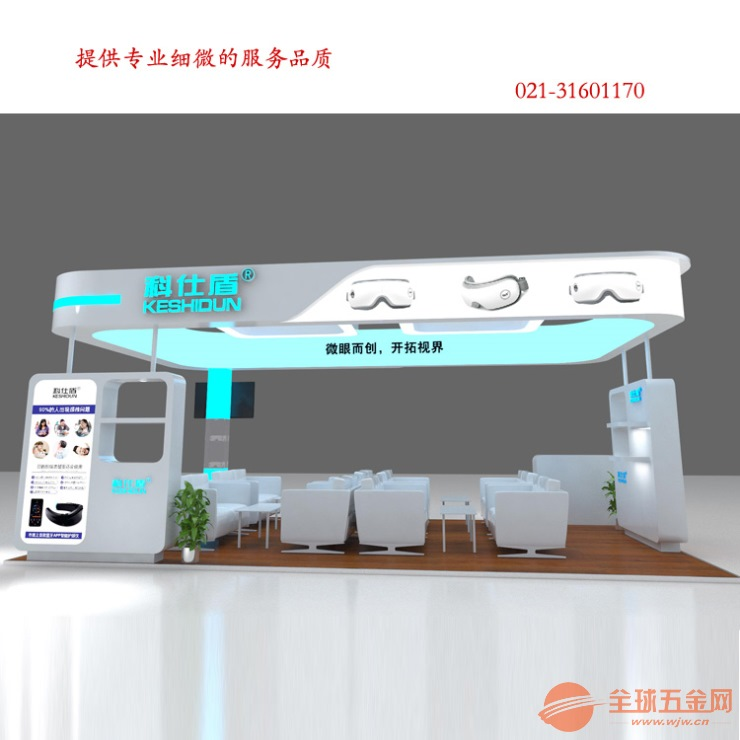 护眼仪展台设计效果图-上海展台设计搭建公司