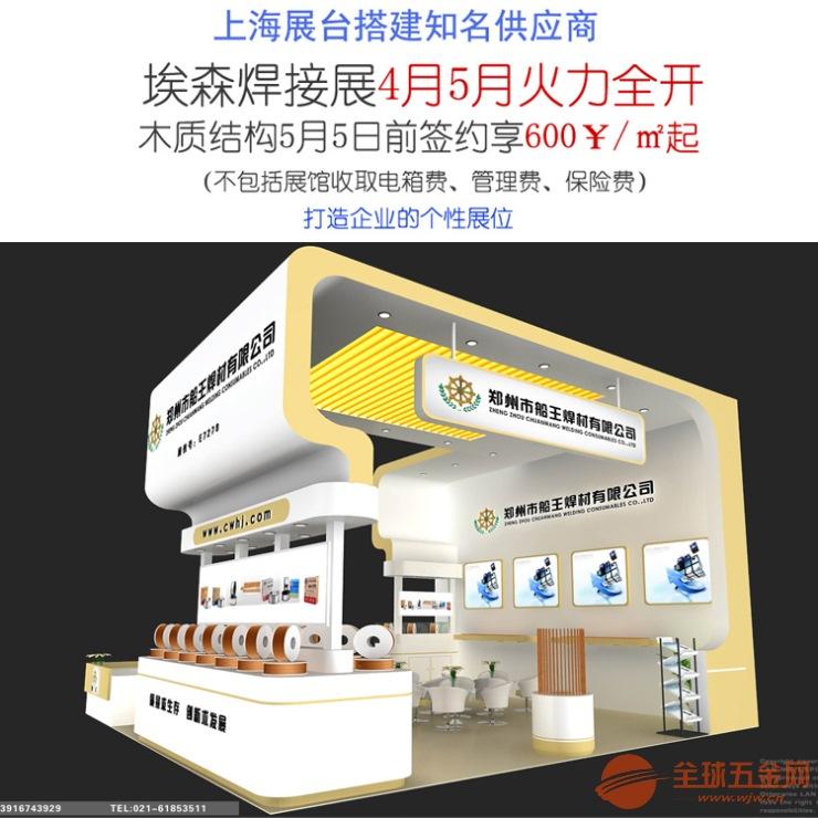 上海埃森焊接展展台设计搭建优惠进行中