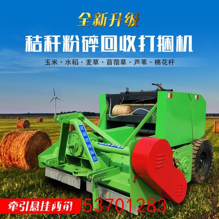 宿州玉米秸秆粉碎打捆机厂家