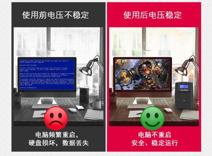 海西电脑ups电源型号