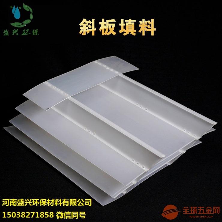 盛兴环保斜板填料_斜板填料包安装_斜板厂家
