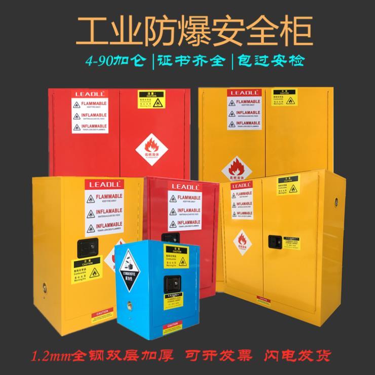 易燃液体存放工业安全柜实验室化学品防火防爆柜