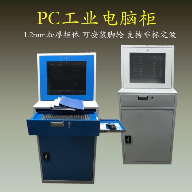 库存PC电脑柜多功能工控电脑柜机柜现货