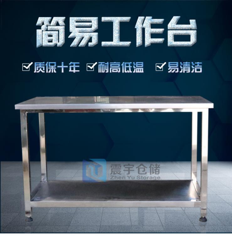 定制加厚款不锈钢二层工作台无尘车间检测工作台