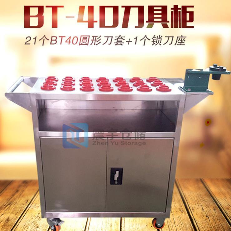 BT40多功能不锈钢刀具车厂家定做移动刀具柜