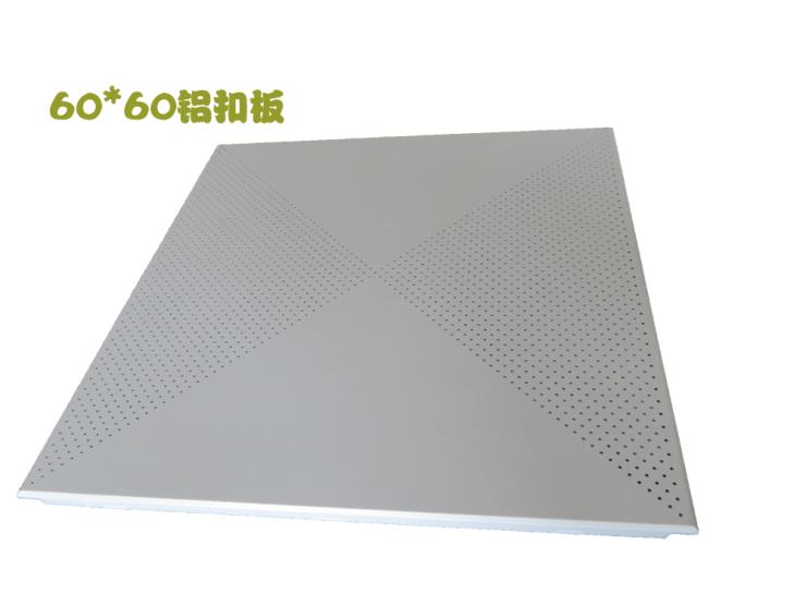 写字楼机房专用冲孔铝扣板,600*600白色铝扣板