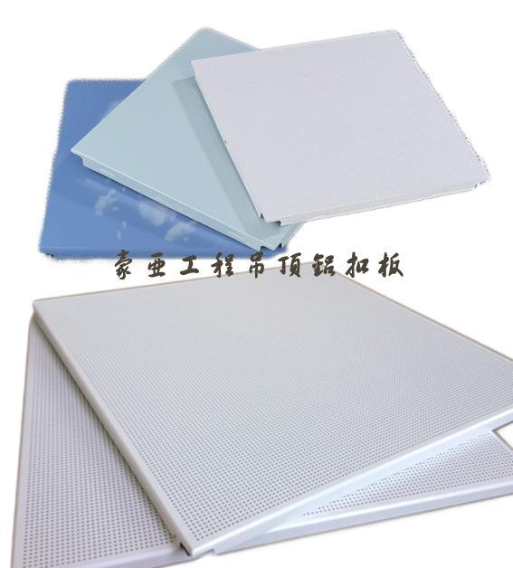 600×600铝扣板,工程铝扣板价格 _铝方通商品批发