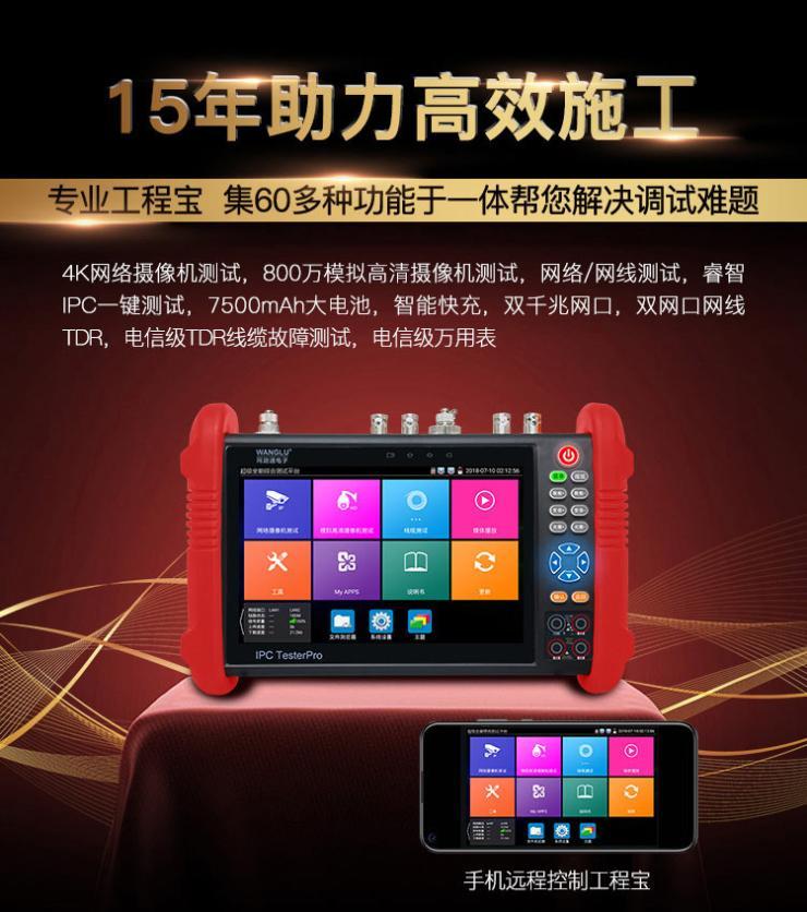 河南鄭州山西IPC工程寶IPC-9900P