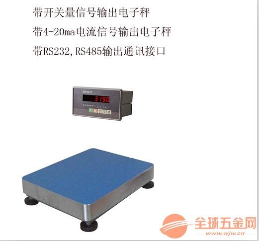 带信号输出电子秤,带信号控制秤,控制电子秤价格