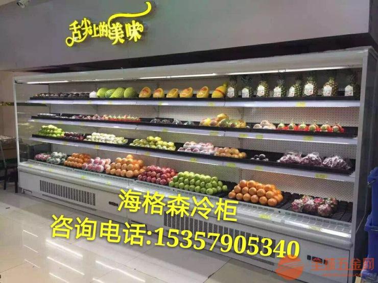 青州市.丹阳市想要立式进口水果展示柜放饮料鸭脖冷柜