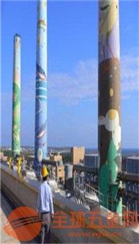 孝感烟囱美化公司-专业烟囱刷油漆施工
