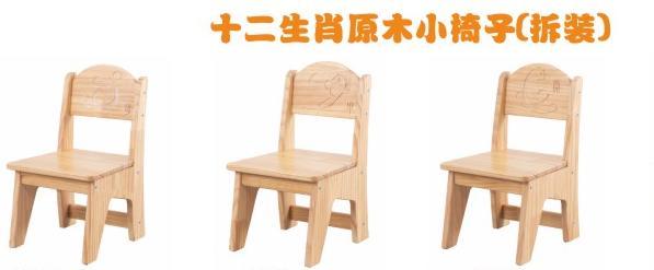 沈阳厂家直发幼儿园实木樟子松十二生肖小椅子